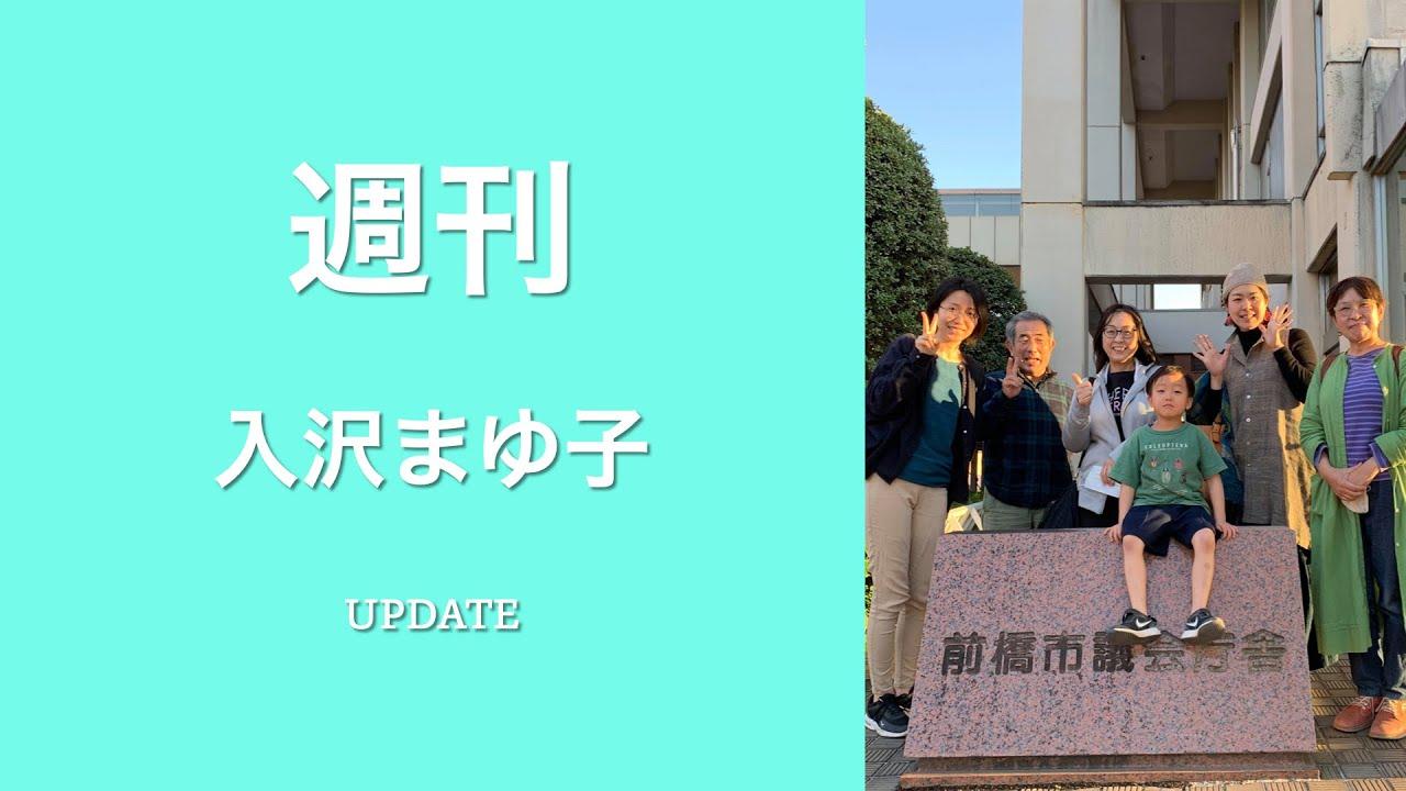 週刊 入沢まゆ子 #006 【みんなで行く♪前橋市議会傍聴ツアー】