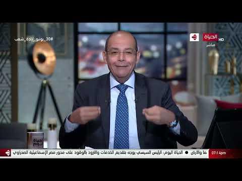 الحياة اليوم - محمد شردي و لبنى عسل | الأربعاء 1 يوليو 2020 - الحلقة الكاملة