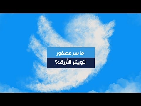 ما سرّ العصفور الأزرق وكيف توثق حسابك.. المدير التنفيذي لـ تويتر يجيب  - 00:58-2020 / 1 / 17