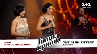 "The Alibi Sisters - ""Tshiribim tshiribom"" - Blind Audition - The Voice Show Season 11"