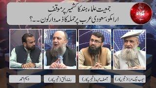 JUH on Kashmir | Aramco Fields Attack  | Zamana Gawah Hai | Ep #174