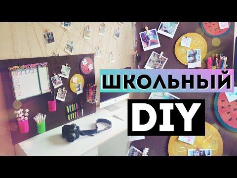 Back To School: DIY ДЛЯ ШКОЛЫ - Организация Рабочего Места // Школьный DIY Своими Руками