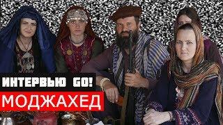 Реконструктор в роли МОДЖАХЕДА- про Афганистан, войну и религию / Интервью GO!