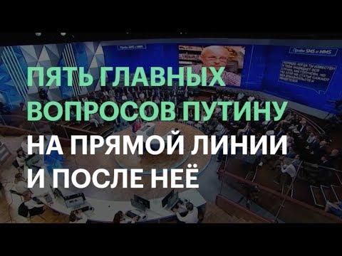 «Прямая линия с Владимиром Путиным 2019». Главное. РБК.