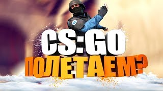 СТРИМ ПО CS GO ПОЛЕТАЕМ? ► stream Counter-Strike: Global Offensive ИГРА [Без_Понтов]