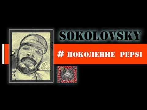 Клип SOKOLOVSKY - поколение pepsi