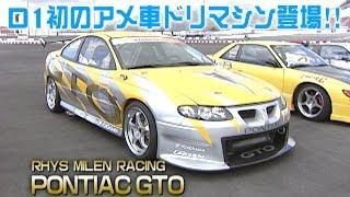 V-OPT 121 ① D1初のアメ車ドリマシン登場!! GMポンティアックGTO / First D1 American car GM Pontiac GTO