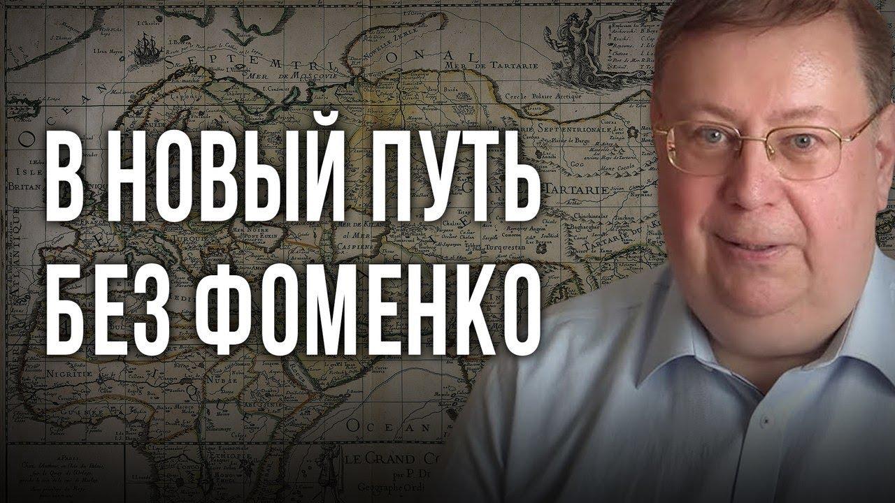 В новый путь без Фоменко. Александр Пыжиков