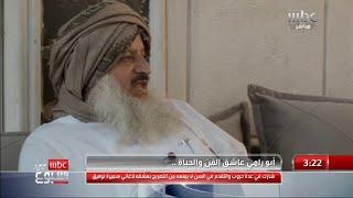 شاهد قصة مسن سعودي يتكلم 4 لغات ويعشق أغاني سميرة توفيق