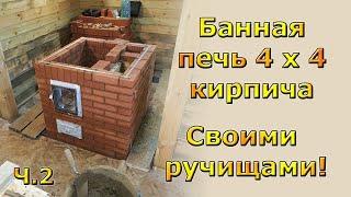 Кирпичная печь для бани 4х4 кирпича по белому с баком для воды. Часть 2