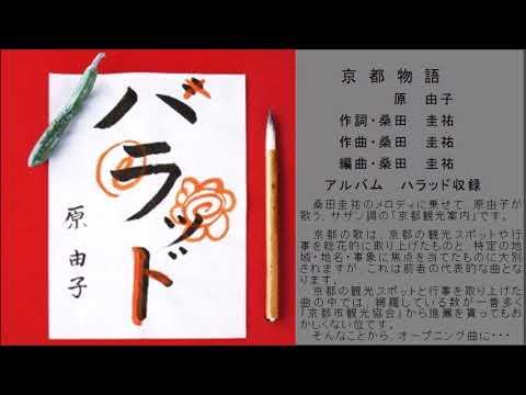 京都の歌01  京都物語 原由子