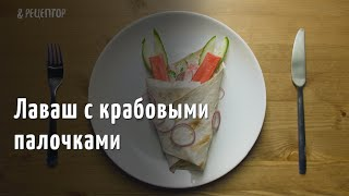 Лаваш с крабовыми палочками. Высокая кухня за 100 рублей [ Рецепты от Рецептор ]