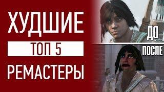 Топ 5 ХУДШИХ Ремейков и Ремастеров