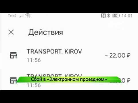 И снова многоразовые списания оплаты проезда  Новости Кирова 13 01 2020