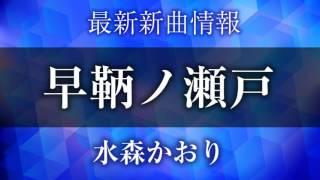 水森かおり2017年の新曲「早鞆ノ瀬戸(はやとものせと)/宇和島 別れ波/...