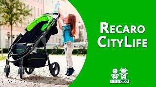 Прогулочная коляска Recaro CityLife (Рекаро СитиЛайф)(Спортивная прогулочная коляска Recaro Citylife с 6 месяцев и до 17,5 кг. Легкая и универсальная модель Recaro Citylife –..., 2016-02-29T17:23:12.000Z)