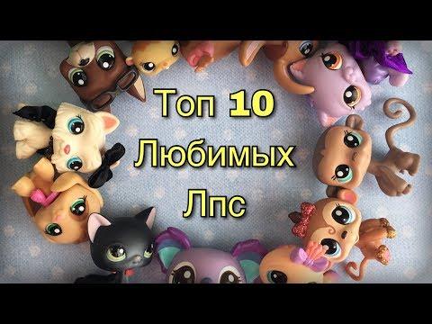 LPS: Тег топ 10 любимых лпс / совместно с каналом POLLI LPS_LOVE