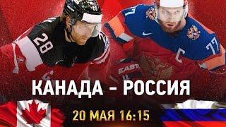 Полуфинал ЧМ по хоккею 2017 - Канада vs Россия [NHL 17]