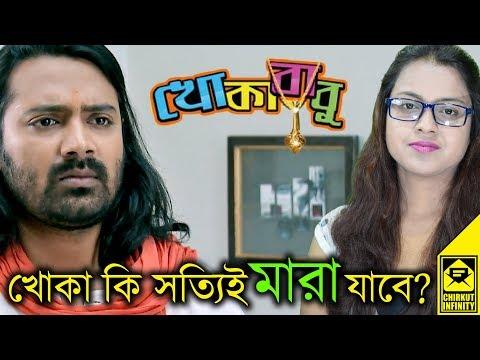 Khoka Ki Sottiy Mara Jabe? | Khokababu | Star Jalsha | Chirkut Infinity thumbnail