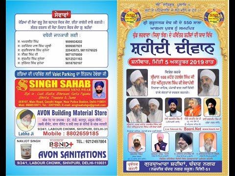 Live-Now-Gurmat-Kirtan-Samagam-At-Shashtri-Park-Chandar-Nagar-Delhi-Gurbani-Kirtan-Baani-Net-2019