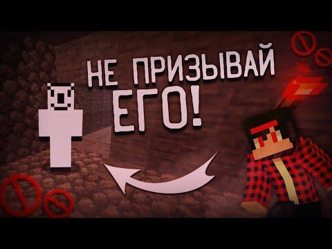 В ЭТОМ проклятом МИРЕ мы призвали ЕГО! (ft. EdmanStory)   Майнкрафт крипипаста #3