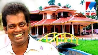 Salimkumar Laughing Villa | Veedu  | Manorama News