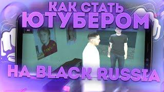 КАК СТАТЬ ЮТУБЕРОМ BLACK RUSSIA // РАБОТА В РЕАЛЬНОЙ ЖИЗНИ? // ЮТУБ ЭТО ЗАРАБОТОК??