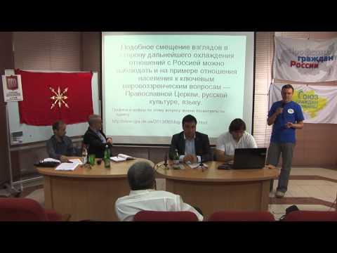 Конференция по Евразийской интеграции 14 сентября Краснодар