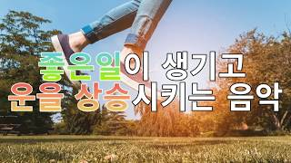 "좋은일, 재복과 돈, 운을 높이는 음악 ""Happiness waterdrop"" Stress-free,Postive energy,Lucky day,Healing music"
