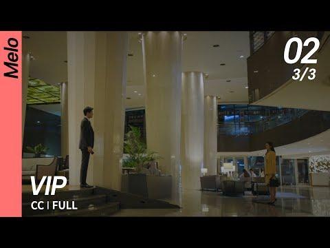 [CC/FULL] VIP EP02 (3/3)