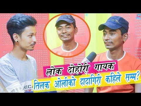 तिलक ओलीको दादागिरी कहिले सम्म? Nepali lok singer Tilak Oli