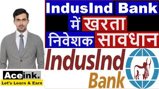 IndusInd Bank में खरता निवेशक सावधान