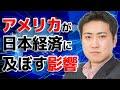 トランプ大統領誕生によって日本経済はどうなる?