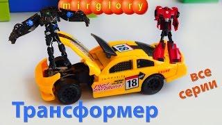 Трансформер все серии про машинки мультик для детей Видео и мультфильмы mirglory