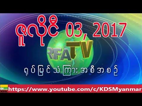 RFA Burmese TV News July 03, 2017