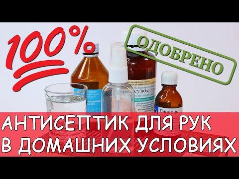 Как сделать антисептик для рук в домашних условиях / Проверенный рецепт, рекомендованный ВОЗ