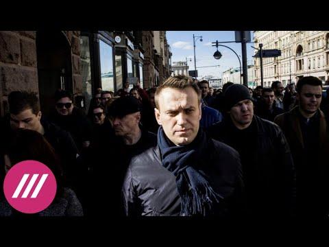 Как Навального и