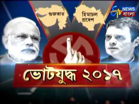 ভোটযুদ্ধ ২০১৭ । ETV NEWS BANGLA, 17 DECEMBER, 2017