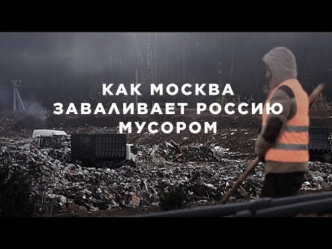 Московский мусор едет по России. Специальный репортаж