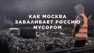 Московский мусор едет по России. Специальный репор...