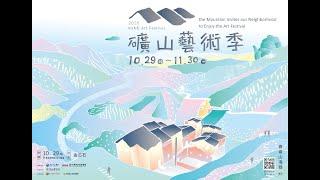 礦山藝術季官方宣傳影片|來自礦山的邀請