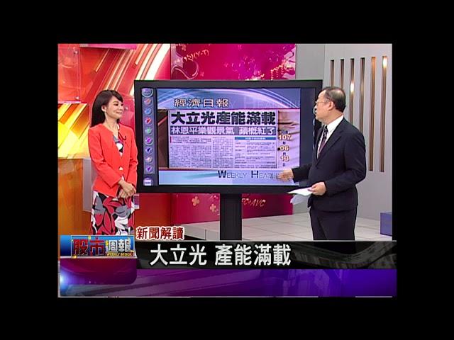 股市周報*曾鐘玉20180610-5(戴興明)