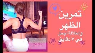 sexy back in 7 min , تمارين فعالة للتخلص من دهون الظهر