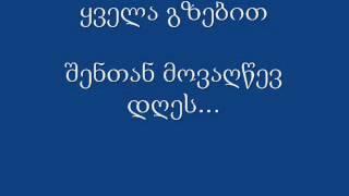 mgzavrebi shemiyvardi (lyrics)