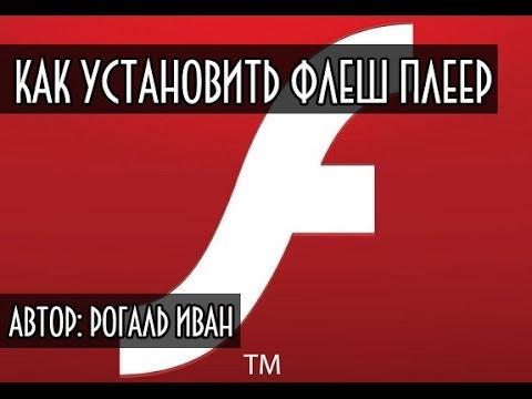 Как установить Flash Player (флеш плеер)
