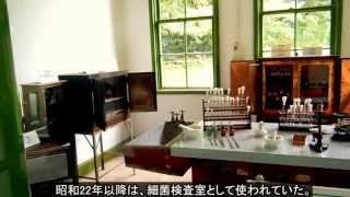 神奈川県横浜市金沢区の長浜野口記念公園にある旧細菌検査室(野口英世...