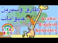 Free Kids Arabic Video 'Animals' Educational Cartoon العربية