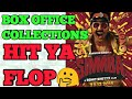 Simmba movie Verdict || Hit or Flop || Box office Collection || Hindi || Simmba movie Collection