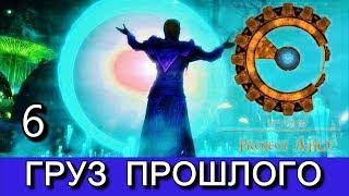 Скайрим. PROJECT AHO (Проект ЭГО) - сюжетный мод. Прохождение на русском, часть 6
