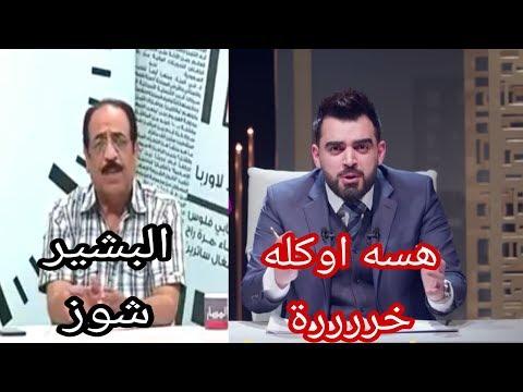 خضير ابو الطيط يحرض على قتل الاطفال و احمد البشير يمسح بكرامته الكاع || 2018